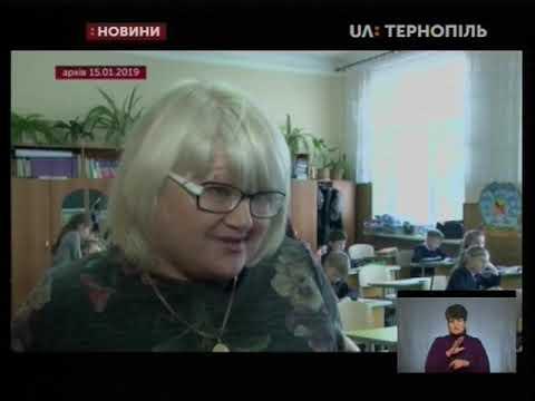 UA: Тернопіль: 16.01.2019. Новини. 19:00