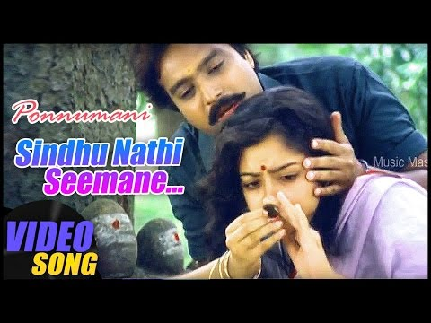 Sindhu Nathi Seemane Video Song | Ponnumani Tamil Movie | Karthik | Soundarya | Ilaiyaraaja