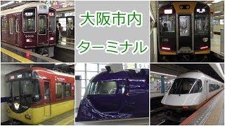 関西大手私鉄5社 大阪市内のターミナル駅(終着駅)まとめ