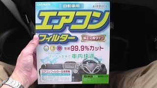 【簡単解説】エアコンフィルター交換方法(HONDA FIT HIBRID) thumbnail