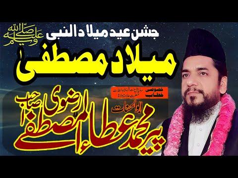 میلاد شریف  Meelad e MUSTAFA SAW great speech by Allama Ata ul Mustafa Rizvi Sab