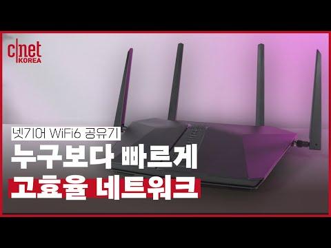 [리뷰] 넓은 공간에 와이파이6로 커버리지 성능까지 높였다! 넷기어 나이트호크 'RAX50' AX5400 공유기