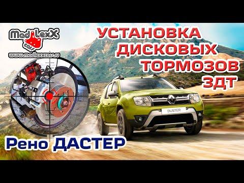 Renault DUSTER 4х4 Задние Дисковые Тормоза (ЗДТ) 🔧