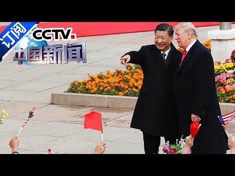 [美国总统特朗普访华]习近平主席举行仪式欢迎美国总统特朗普访华 | CCTV-4