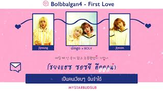 [KARAOKE/THAISUB]Bolbbalgan4 (볼빨간사춘기) - First Love (첫사랑) #ซับดาว