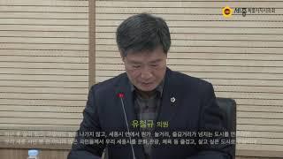[생생의정]세종시의회, 공공체육시설 설치·운영 활성화 …