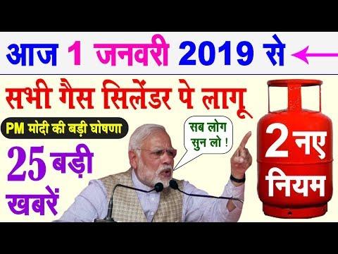 आज की 25 बड़ी ख़बरें ! HP, Indian, कोई भी गैस सिलेंडर है तो जल्दी देखो | PM Modi News Today LPG News