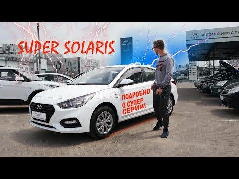 Полный обзор Super Series Hyundai SOLARIS 2020/Выгодно или нет?