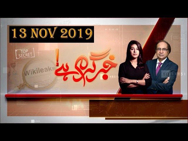 Khabr Garm Hai with Sundas Khan | Ehtisham ul Haq | 13 November 2019 | Public News