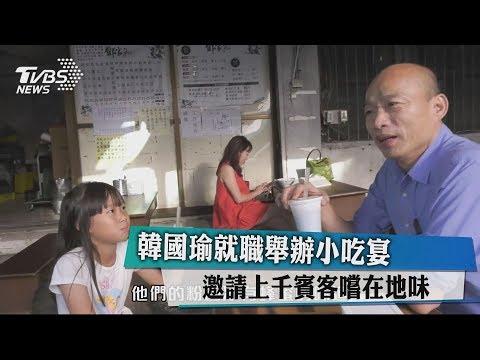 韓國瑜就職舉辦小吃宴 邀請上千賓客嚐在地味