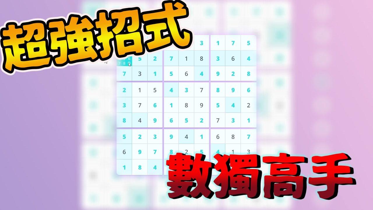 【Sudoku/數獨遊戲】超強招式!!立馬變成數獨高手 - YouTube