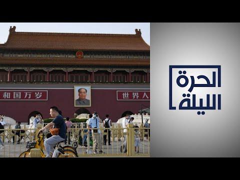 الصين.. مصدر قلق عالمي بسياسته التوسعية بحريا وبريا واقتصاديا  - 21:57-2020 / 7 / 4