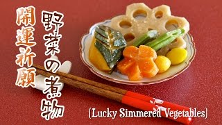 Lucky Simmered Vegetables (recipe) 開運祈願!野菜の煮物 - Ochikeron - Create Eat Happy