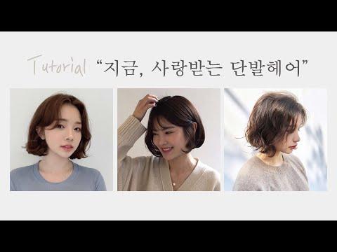 [차홍뷰티] 단발머리 스타일링