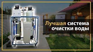 ????Лучшая система очистки воды Ecvols premium. ????Краткий обзор преимуществ
