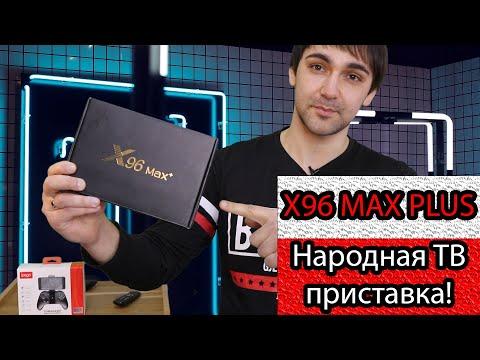 X96 Max Plus народная ТВ приставка на Amlogic S905X3! Самая популярная ТВ приставка в Донецке!