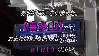 名鉄喜多山駅新自動放送(女)に字幕をつけてみた
