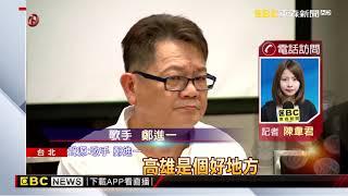 鄭進一、劉家昌為韓國瑜寫競選歌 表態力挺