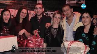 Миролюба Бенатова представя: Българската улица в Лондон - Комбина (27.11.2016)