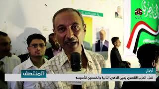 تعز.. الحزب الناصري يحيى الذكرى الثانية والخمسين لتأسيسه