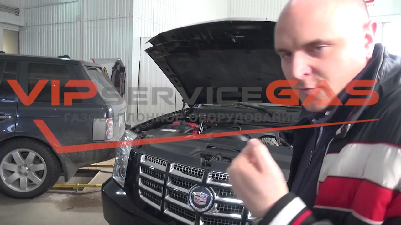 ГБО на Cadillac Escalade-ГБО 4 поколения. Газ на Cadillac Escalade (ГБО ХАрьков)