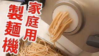 家庭用製麺機!ヌードルメーカーがキター!