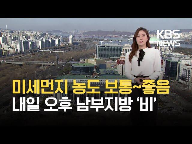[날씨] 동해안 오후까지 비 조금…평년보다 온화한 날씨 / KBS 2021.01.24.