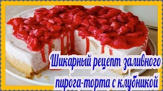 Торт из сметаны и желатина с фруктами!