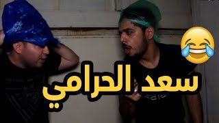 سعد الحرامي يقرر يخمط فلوس الورث | يوميات واحد عراقي