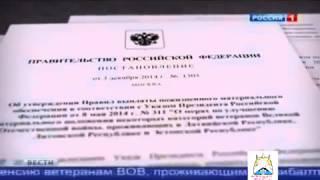 Россия вести 11 12 14 Россия  будет выплачивать пожизненную пенсию ВОВ проживающих в Прибалтике