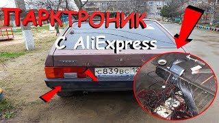 УСТАНОВКА ПАРКТРОНИКА С AliExpress на ВАЗ 2109!Полная установка
