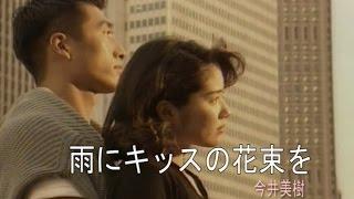 雨にキッスの花束を (カラオケ) 今井美樹