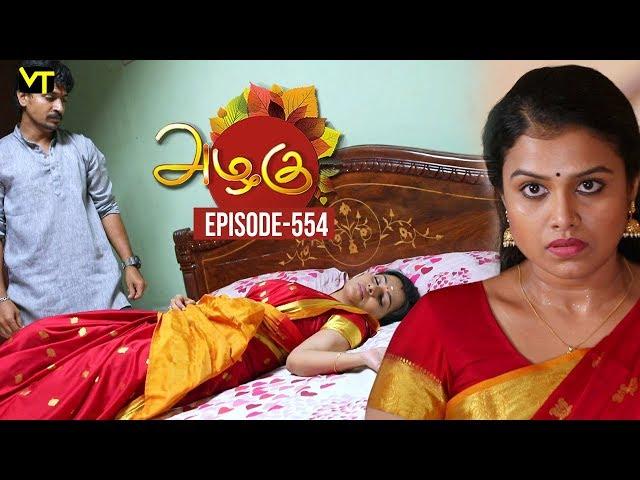 Azhagu - Tamil Serial | அழகு | Episode 554 | Sun TV Serials | 14 Sep 2019 | Revathy | VisionTime
