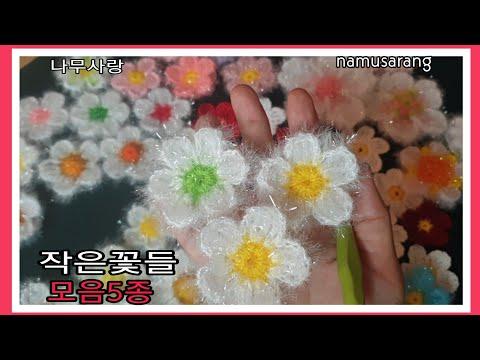 [나무사랑] 작은 꽃모음(5종류) /Small flower tutorial
