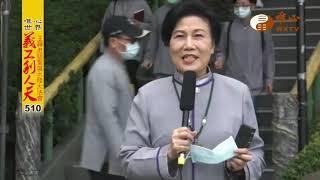 【水陸法會義工利人天510】| WXTV唯心電視台