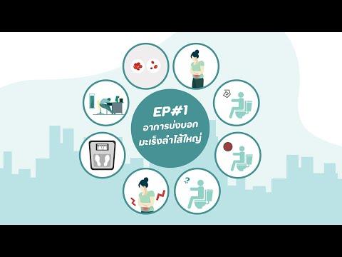 Ep1 อาการบ่งบอกมะเร็งลำไส้ สังเกตตัวอย่างอย่างไร