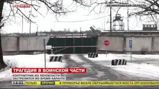 Находившийся в карауле контрактник покончил с собой под Петербургом