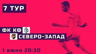 ФК КФ - Северо-Запад. Первенство Санкт-Петербурга. 7 тур