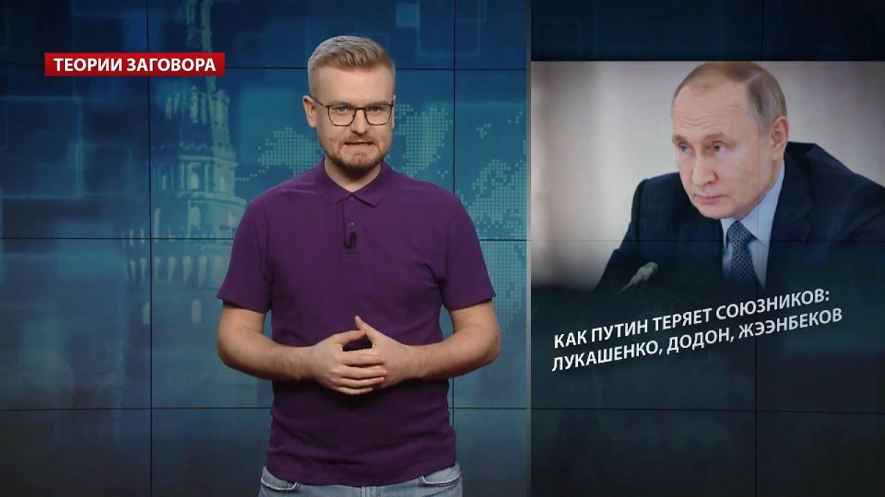 Как Путин теряет союзников: Лукашенко, Додон, Жээнбеков, Теории заговора