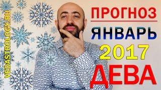 Гороскоп Дева январь 2017. Ведическая Астрология
