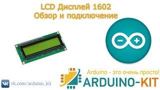 Обзор и подключение LCD дисплея 1602