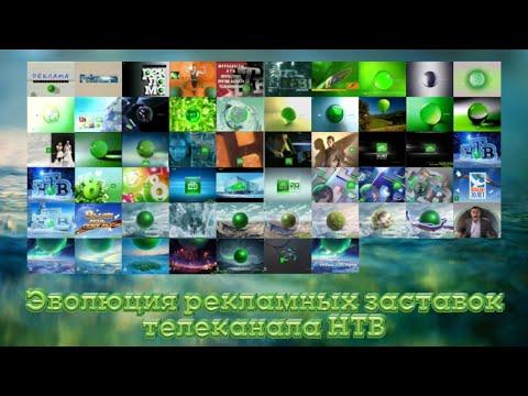 Эволюция рекламных заставок НТВ