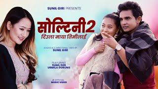 Sunil Giri ft. Melina Rai • Diula Maya Timilai • Urmila Gurung • Soltini Bhani Bolako 2