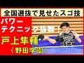 卓球 戸上隼輔(野田学園) スーパープレイ集!【高校選抜卓球大会】