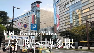 4K 福岡 天神駅〜博多駅までアルク (夕方) a-Walk in Fukuoka Tenjin Station to Hakata Station (PM)