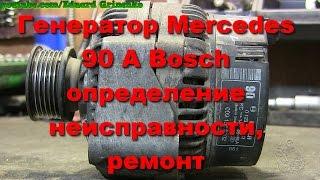 Генератор Mercedes 90A Bosch определение неисправности, ремонт(Генератор Mercedes 90A Bosch номер 0123335003. Определение неисправности, ремонт. На автомобиле загорелась лампочка,..., 2015-05-06T21:16:27.000Z)