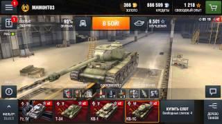 World of Tanks: Blitz 2.0 Кланы и Графика