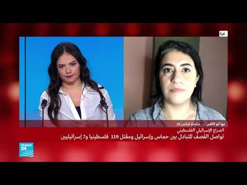 مراسلة فرانس24: -ليلة من الجحيم في شمال غزة والأونروا ترفض فتح المدارس للنازحين-  - 13:58-2021 / 5 / 14