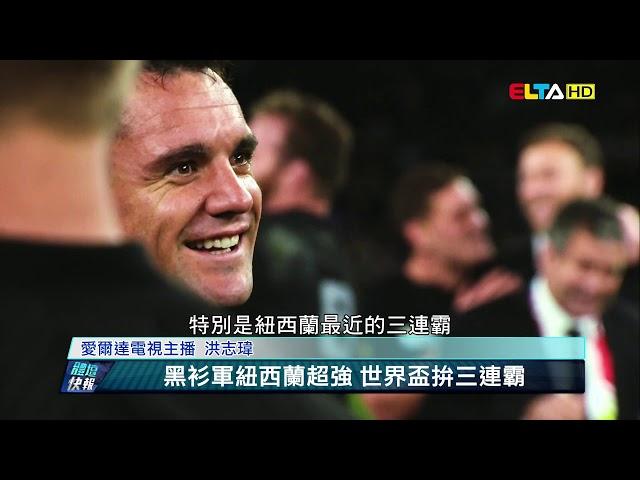 愛爾達電視20190919/ 2019橄欖球世界盃 全球20強9/20開戰
