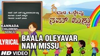 Baala Ollevru Nam Missu a la Canción Lírica | Día para Niños Especiales | B R Chaya | N. S. L Bhatta | Folk